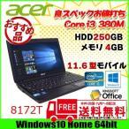 Acer  8172T アウトレット 中古 ノート Office Win10Home64bit  TravelMate カメラ [core i3 .380M 1.33Ghz 4G HDD250GB 無線  11.6型 ] :ランクC