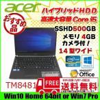 Acer TM8481  ハイブリッドHDD500GB 中古 ノート Office Win10 or 7選択可  第2世代 カメラ [core i5 2467M 1.6Ghz 4G SSHD500GB 無線  14型 ] :ランクB