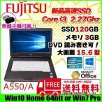 富士通 A550/A 中古 ノートパソコン Office 新品高速SSD120GB搭載  Win10 or 7選択可 [corei3 .350M 2.27Ghz 3G SSD120GB マルチ 15.6型 A4 無線] :ランクB