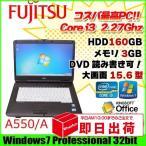 富士通 Fujitsu LIFEBOOK A550/A [corei3 .350M (2.27Ghz)/3G/160GB/DVDマルチ/15.6型ワイド/ Win7 Pro 32bit ]  :ランクB 中古 ノートパソコン