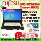 富士通 Fujitsu LIFEBOOK-A561/D [celeron B800 (1.5Ghz)hz/2G/250GB/DVD-ROM/15.6型/ Win7 Pro 32bit ]  :ランクB 中古 ノートパソコン