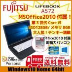 ショッピングOffice 富士通 A572 中古 ノートパソコン Win10 SSD搭載 Office2010 テンキー [core i5 3320M 2.6Ghz 8G SSD128GBマルチ 15.6型 A4 USB3.0 HDMI無線]:良品