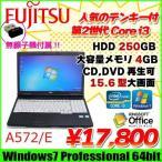 富士通 A572/E 中古ノートパソコン  Win7 Pro 64bit  第2世代 テンキー [core i3 2370M 2.4Ghz メモリ4G HDD250GB DVD-ROM  15.6型 A4 HDMI ] :ランクB