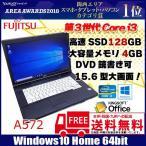 富士通 A572/F Core i3 3110M SSD128GB塔載で高速処理を実現