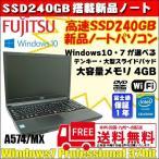富士通 Fujitsu A574/MX 高速SSD240GB搭載 新品 ノート [高性能Celeron 2950M メモリ4GB A4ワイド テンキー Win10・7Pro選択可能 ]:ランクS