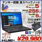 富士通 A574/H 中古 ノートパソコン Office Win10 Home SSD塔載 テンキー 第4世代 [corei5 4310M 2.6GHz 8GB SSD240GB マルチ 15.6型 A4]:良品