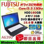 富士通 FMV-A6390 中古 ノートパソコン Win7 美品 [core i3 330M 2.13Ghz メモリ2G HDD160GB マルチ 15.6型 A4 ] :ランクA