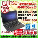 富士通 A744/H 中古 ノートパソコン Office Win10 Pro 大画面 高解像度 第4世代 [corei5 4300M 2.6Ghz 8G SSD120GB or HDD500GB マルチ 15.6型 A4  ] :ランクA