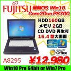 富士通 中古ノートパソコン A8295 Windows10 or 7選択可 KingSoftOffice2016付 [Core2Duo P8700 2.53Ghz メモリ2G HDD160GB ROM 15.4型 ] :ランクB