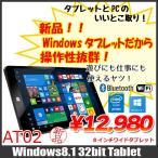【新品】8インチタブレット Windows8.1 with Bing タブレットPC [Z3735F クアッドコア/2GB/32GB/8インチ/IPS液晶 /無線LAN Bluetooth /前面・背面カメラ搭載]