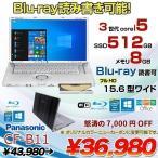 Panasonic CF-B11 選べるオリジナルカラー フルHD 大画面 SSD塔載 [core i5 3320M 2.6Ghz 8GB 512GB Blu-ray  無線 15.6型 ] :良品