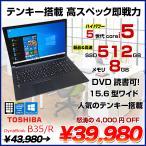 東芝 DynaBook B35/R 中古ノートパソコン Webカメラ Office Win10 第五世代 テンキー [core i5 5200U 2.2Ghz 8G SSD512GB ROM 15.6型] :良品