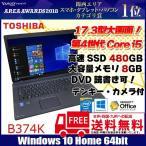 東芝 B374K 中古 ノートパソコン Office Win10 第4世代 大画面17.3型 テンキー カメラ BT [core i5 4300M 2.6Ghz 8G SSD480GB マルチ 17.3型 ] :良品 中古