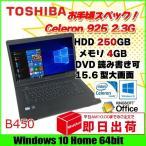 東芝 B450/B 中古ノートパソコン 正規 Windows10 dynabook [Celeron B925 2.3G メモリ2G HDD250GB DVDマルチ 15.6型 A4 大画面]  :ランクB 送料無料
