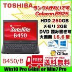 東芝 TOSHIBA dynabook Satellite B450/B [Celeron B925 2.3G/2G/250GB/DVDマルチ/15.6型/Win7 32bit/] :ランクA 中古 ノートパソコン