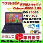 東芝 B451/C 中古ノートパソコン Windows10 or 7選択可 [Celeron B800 1.5G メモリ4G HDD250GB DVDマルチ 無線 15.6型 A4 大画面 ] :ランクB
