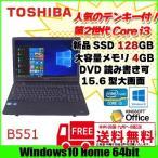 東芝 B551  中古 ノートパソコン 今だけMSOffice Win10 Home  第2世代 テンキー 高速SSD塔載 [core i3 2310M 2.1Ghz 4G SSD128GB マルチ 15.6型 ]  :良品 中古