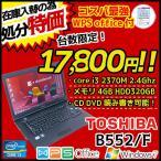 東芝 B552/F 中古ノートパソコン Windows7 64bit [core i3 2370M 2.4G メモリ4G HDD320GB DVDマルチ 15.6型 A4 大画面 USB3.0]  :ランクB