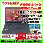 東芝 B552/F 中古ノートパソコン Windows7 64bit テンキー付 [core i5 3320M 2.6G メモリ4G HDD320GB DVDマルチ 無線 15.6型 A4 大画面 USB3.0]  :ランクB