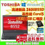 東芝 Windows10搭載、高スペック 中古パソコン