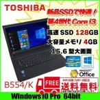 ショッピング中古 東芝 B554/K  中古 ノートパソコン Office Win10 Pro 第4世代 高速SSD塔載 [core i3 4000M 2.4Ghz 4G SSD128GB  15.6型 ] :美品 中古