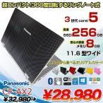 Panasonic CF-AX2 選べるオリジナルカラー タブレットにもなる 中古 ノートパソコン[Corei5 3427U 1.8Ghz メモリ8GB SSD256GB 無線 11.6型]:アウトレット