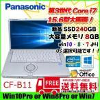 Panasonic CF-B11  中古 ノートパソコン Office Win10 or 8or 7選択可 大画面 [core i7 3635QM 2.4Ghz 8G SSD240GB   DVDマルチ 無線 15.6型 ] :美品