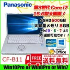 Panasonic CF-B11  中古 ノートパソコン Office Win10 or 8 or 7選択可 大画面 [core i7 3635QM 2.4Ghz 8G SSHD500GB   DVDマルチ 無線  15.6型 ] :美品