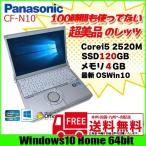 Panasonic CF-N10 なんと使用100時間以下の超美品 レッツ 中古 ノートパソコン  Win10  新品高速SSD  [core i5 2520M 4G SSD120G 無線 12.1 ] :美品