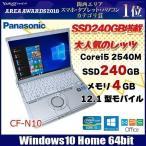 大人気レッツ 新品高速SSD240GB Win10Home
