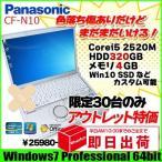Panasonic レッツ CF-N10 中古 ノートパソコン Office Win7 64bit レッツ [core i5 2520M 2.5Ghz 4G HDD320G 無線 HDMI 12.1型 ] :アウトレット