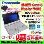 Panasonic CF-NX2 中古 ノートパソコン Office Win10 or 8 or 7  64bit  [core i5 3340M 2.7Ghz 4G HDD250G 無線 外付マルチ カメラ 12.1型 B5] :ランクA