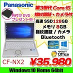 Panasonic CF-NX2 中古 ノートパソコン Office Win10 Home 64bit カメラ 指紋認証  [core i5 3320M 2.6Ghz 8G SSD128G 無線 外付マルチ  12.1型 ] :美品