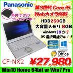 Panasonic CF-NX2 中古 ノートパソコン Office Win10 Home or 7Pro カメラ  [core i5 3320M 2.6Ghz メモリ8G HDD250G 無線 外付マルチ  12.1型 ] :良品