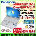 Panasonic CF-S9L 中古ノートパソコン Win7 64bit レッツノート [core i5 .560M 2.67Ghz メモリ4G HDD250G マルチ 無線 12.1型 B5 ] :ランクB