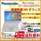 Panasonic CF-SX1 中古ノートパソコン Win7 64bit 大容量バッテリ  Office2007  [core i5 2540M 2.60Ghz 4G HDD 250GB マルチ 無線 カメラ 12.1型 B5 ]:ランクB