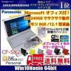 Panasonic CF-SX2 中古ノートOffice付 Win10 or Win7 SSD搭載 Office2010 レッツ [core i5 3320M 2.60Ghz 8G 240GB SSD マルチ 無線 カメラ 12.1型 B5 ]:良品
