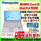 Panasonic レッツノート CF-SX2LDHTS [core i5-3320M(2.60Ghz) /4G/320G /マルチ/無線/カメラ/ Blue tooth/12.1型/Win7Pro ]  :ランクB中古 ノートパソコン