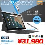 【中古】Lenovo Chromebook IdeaPad Duet CT-X636F タッチパネル Chrome OS 今だけマウス  [MediaTek Helio P60T 4GB SSD128GB 無線 BT 14型 ] :超美品