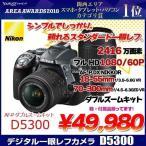 Nikon デジタル一眼レフカメラD5300 AF-P ダブルズームキット 中古[AF-P18-55mmf 70-300mmf 2416万画素 フルHD〕:美品