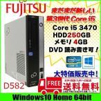 富士通 第3世代 Core i5搭載 Win10 64bit デスクトップパソコン