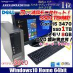 富士通 中古パソコン 超快適ハイブリッド新品HD2TB 24型WUXGA液晶 Win10 今だけMSOffice D582/F [corei5 3570 3.4GHz メモリ8GB 高速大容量SSHD2TB]