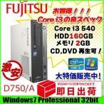 Fujitsu FMV-D750/A [core i3 3.06GHz/2G/160GB/DVDROM/Windows7 Pro]DtoD領域有  中古 デスクトップ