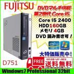 富士通 D751 中古 デスクトップパソコン Win7 [core i5 2400 3.1GHz メモリ4G HDD160GB マルチ]DtoD領域有