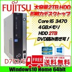 Fujitsu FMV-D752/E [core i5 3470 3.2GHz/4G/250GB/DVDマルチ/Windows10 Home]DtoD領域有  中古 デスクトップ