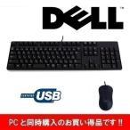 DELL USB接続キーボード+マウス セット[ブラック]