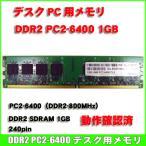 中古 デスクトップ用メモリ [DDR2-800 PC2-6400 1GB 240pin]