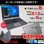 富士通 E734 中古 ノートパソコン Office Win10 高速SSD塔載 第4世代  [corei5 4310M 2.7Ghz メモリ16GB SSD512GB マルチ 無線 13.3型 ] :良品