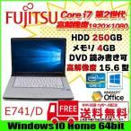 富士通 E741/D 中古 ノートパソコン Office Win7  [corei7 2640M 2.80Ghz 4G HDD250GB マルチ  15.6型 A4 無線 HDMI] :ランクB