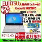 富士通 E741/D 中古 ノートパソコン Office Win7 テンキー 高解像度   [corei5 2520M 2.50Ghz 4G HDD250GB マルチ 15.6型 A4 SD HDMI無線] :ランクB
